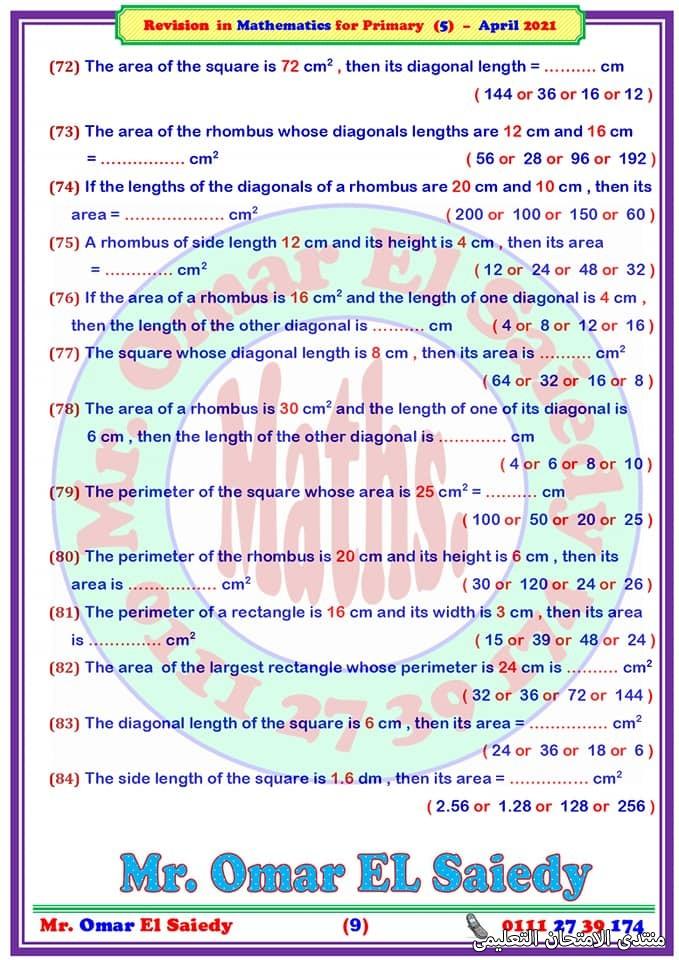 exam-eg.com_161833334945627.jpg