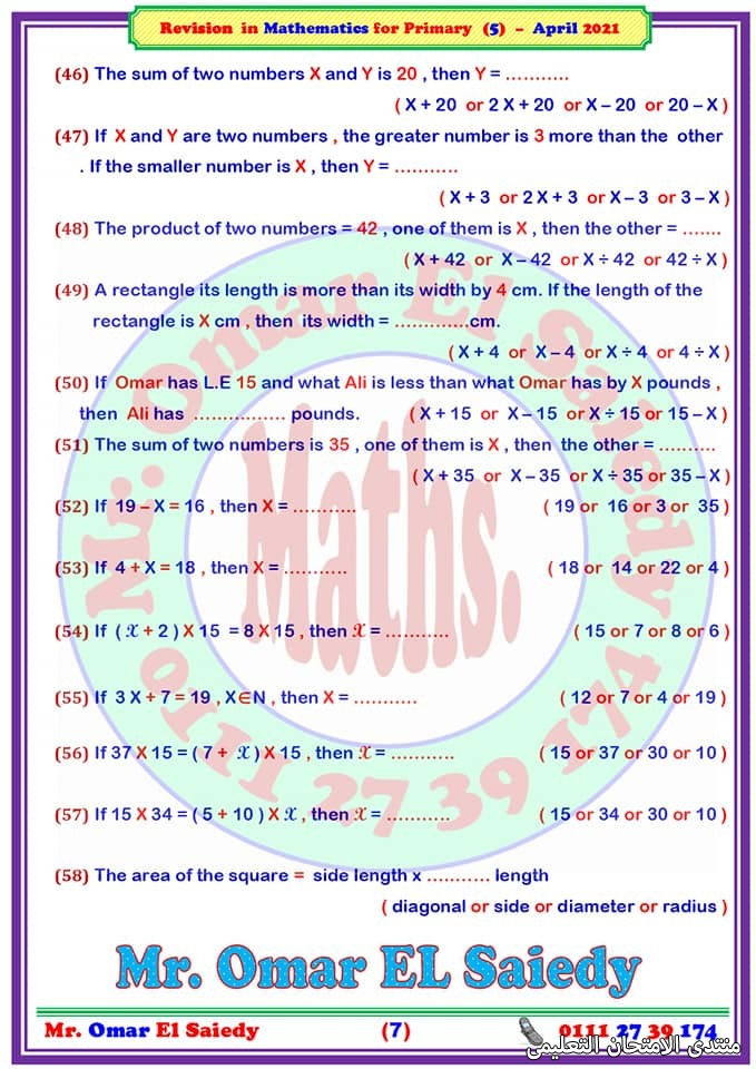 exam-eg.com_161833334953429.jpg
