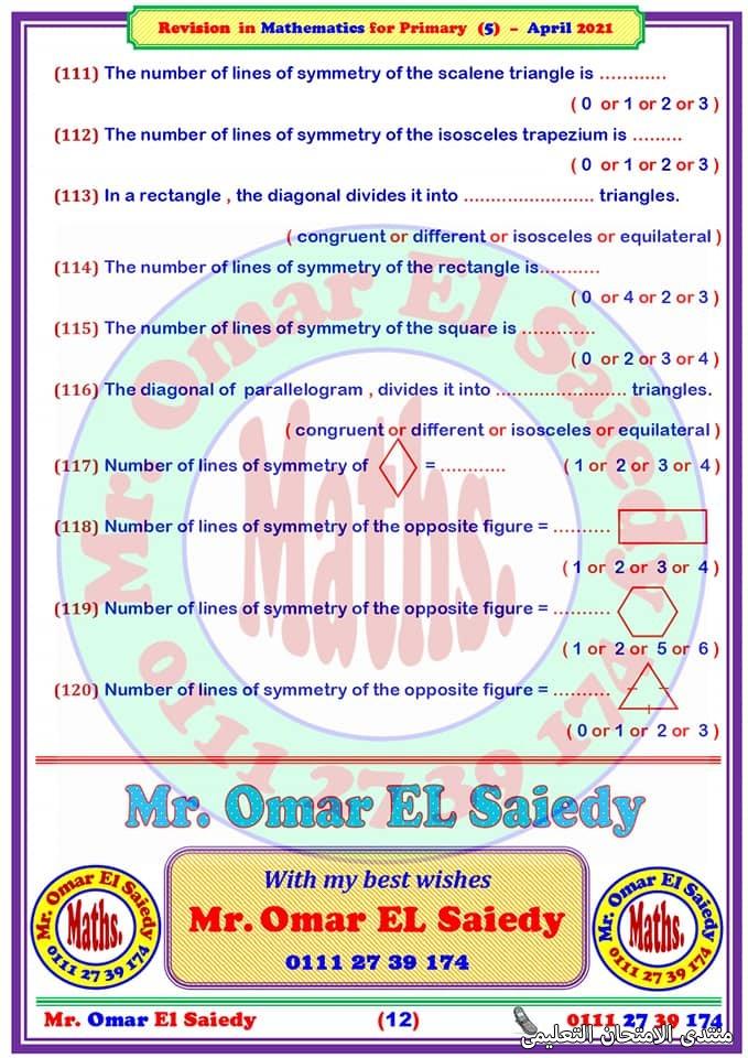 exam-eg.com_1618333349611611.jpg