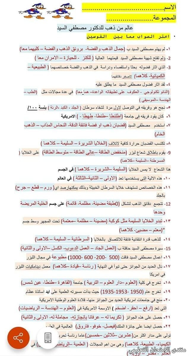 exam-eg.com_161833367062941.jpg