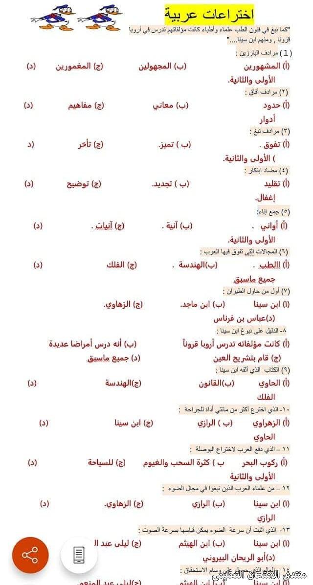 exam-eg.com_161833367067412.jpg