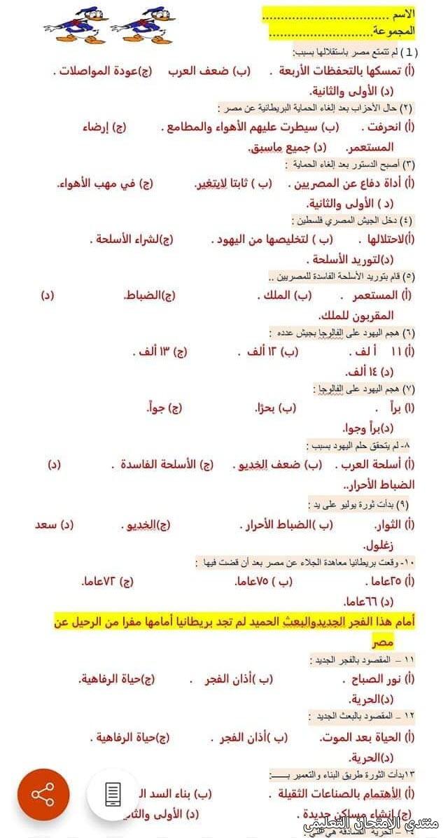 exam-eg.com_161833367072373.jpg
