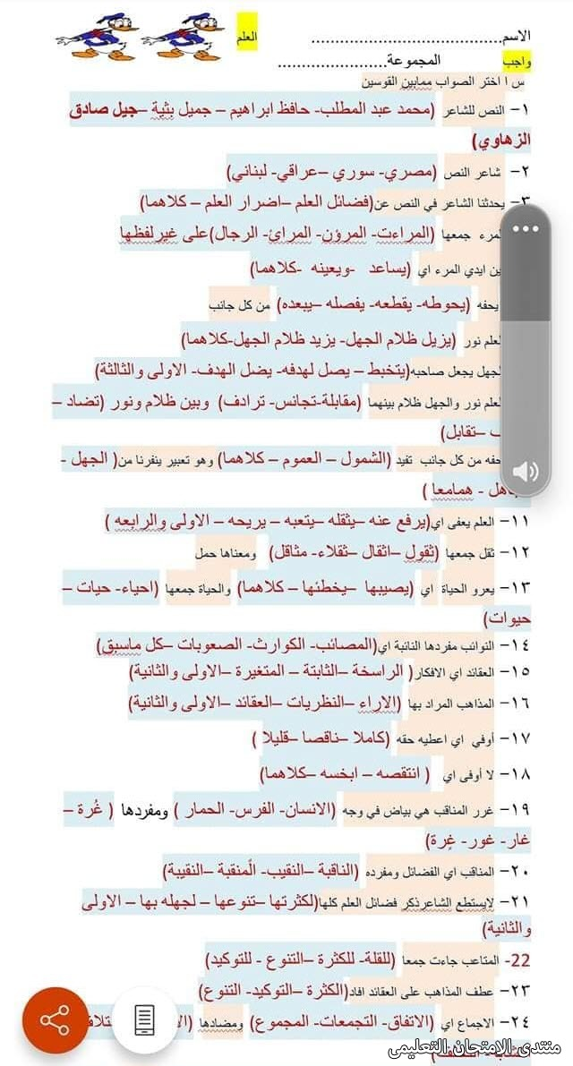 exam-eg.com_161833367083326.jpg
