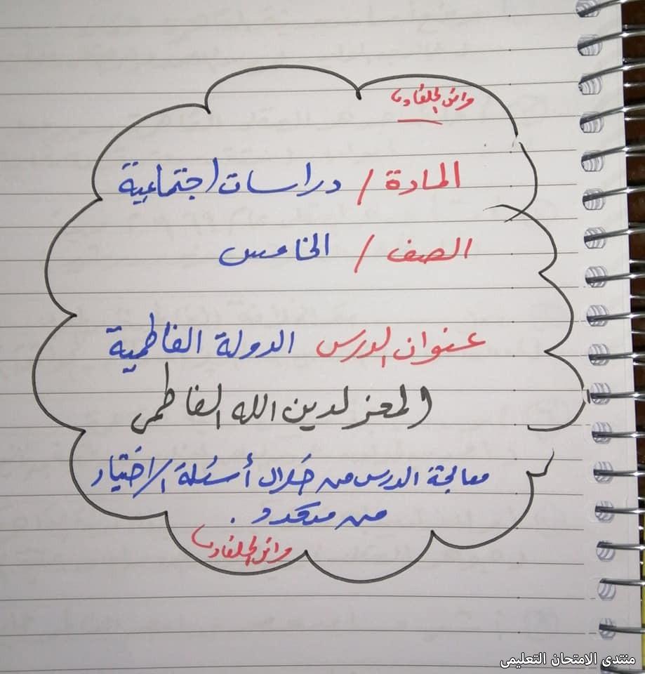 exam-eg.com_161833393714751.jpg