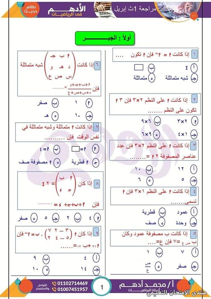 exam-eg.com_161833468121961.jpg