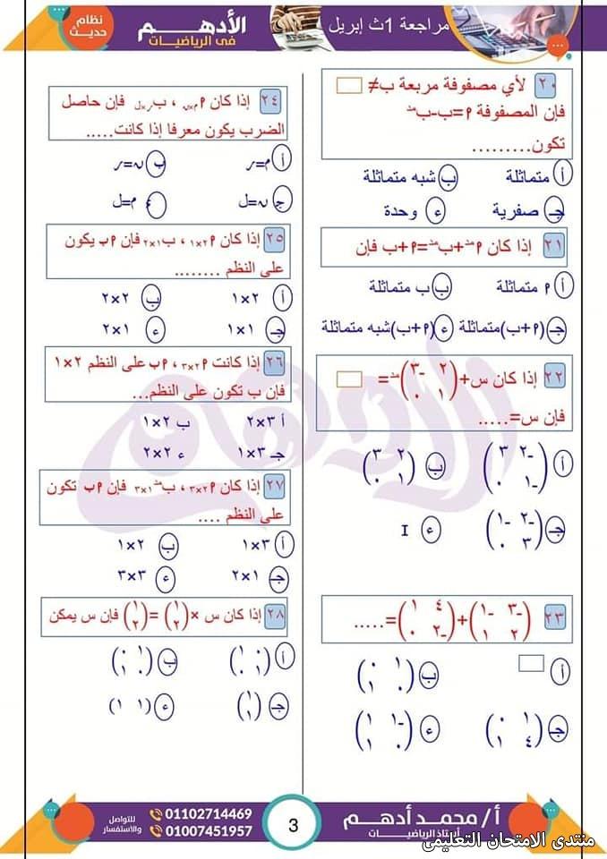 exam-eg.com_16183346813143.jpg
