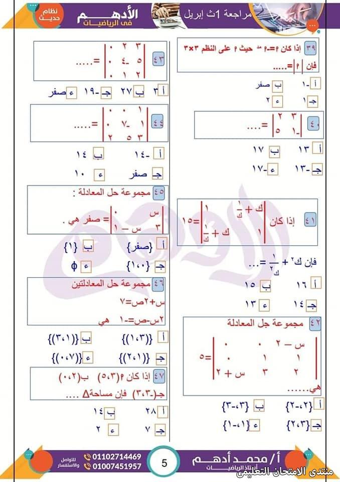 exam-eg.com_16183346813845.jpg