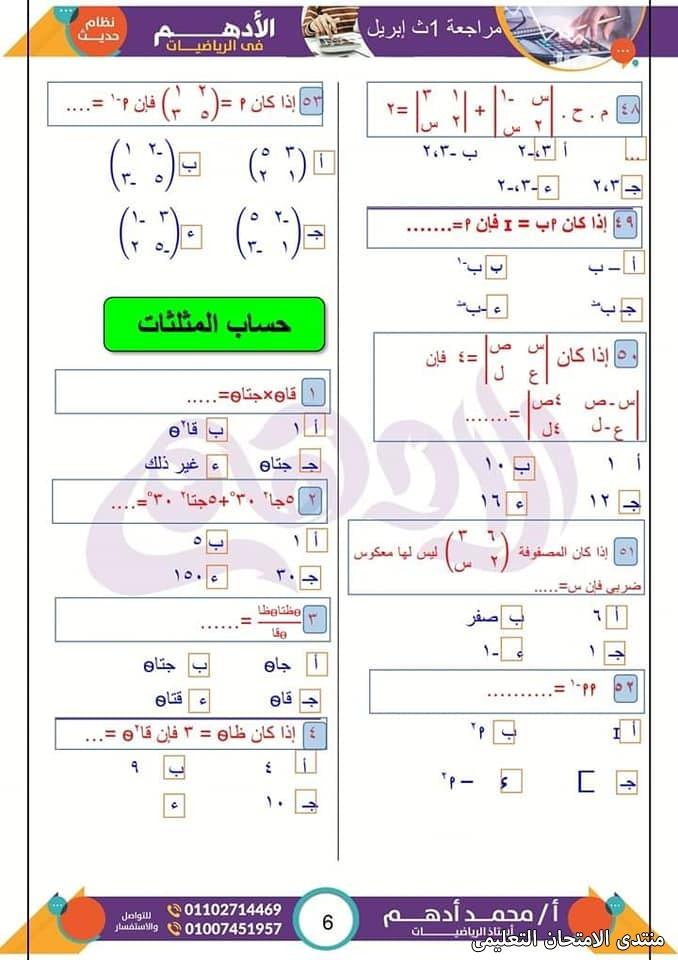 exam-eg.com_161833468141846.jpg