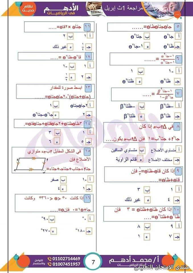 exam-eg.com_161833468145337.jpg