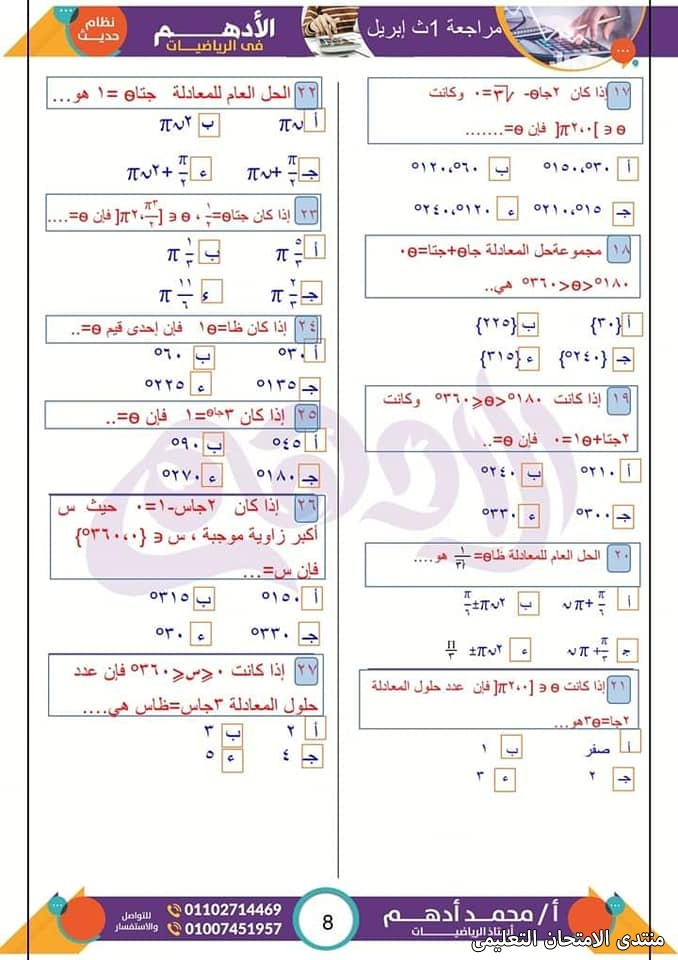 exam-eg.com_161833468148798.jpg