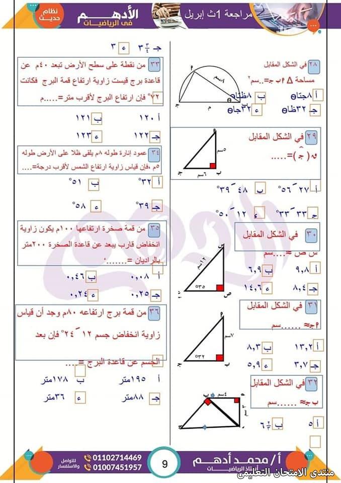 exam-eg.com_161833468152289.jpg