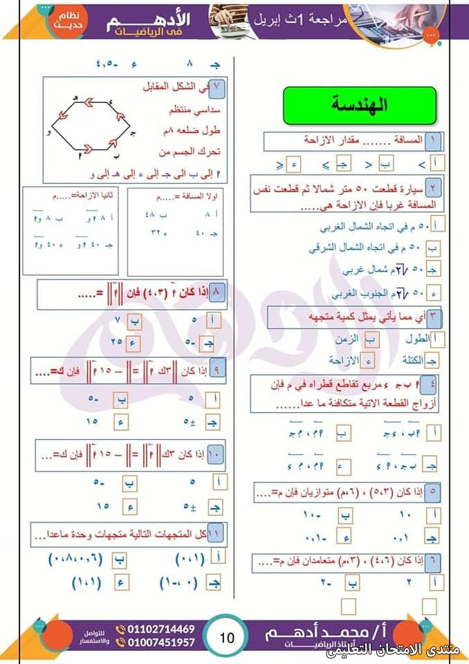 exam-eg.com_1618334681558810.jpg