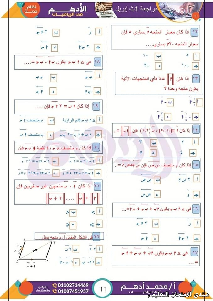 exam-eg.com_1618334681594411.jpg