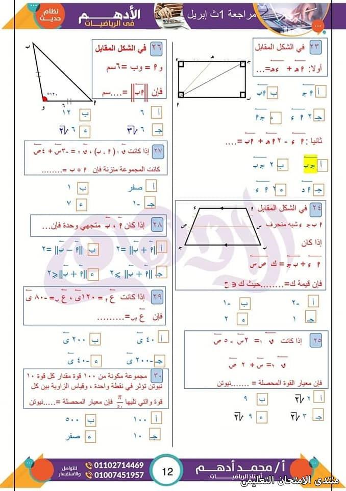 exam-eg.com_1618334681628812.jpg