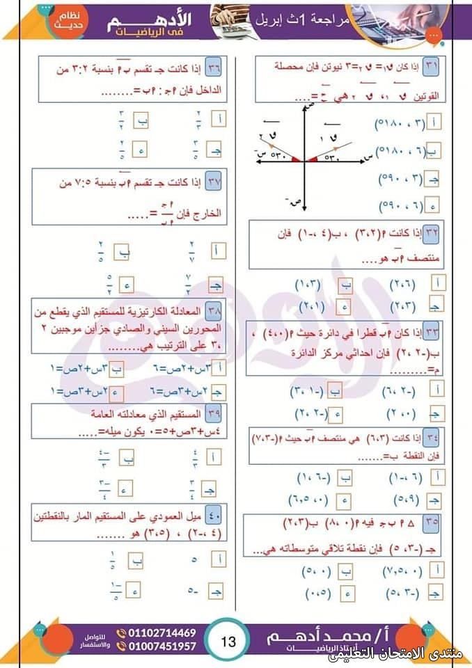 exam-eg.com_1618334681664113.jpg
