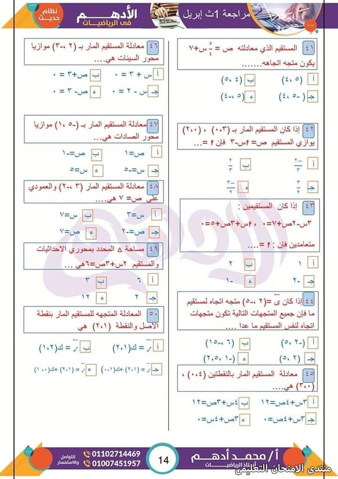 exam-eg.com_1618334681698914.jpg