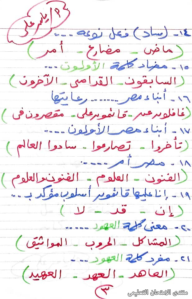 exam-eg.com_161835240466151.jpg