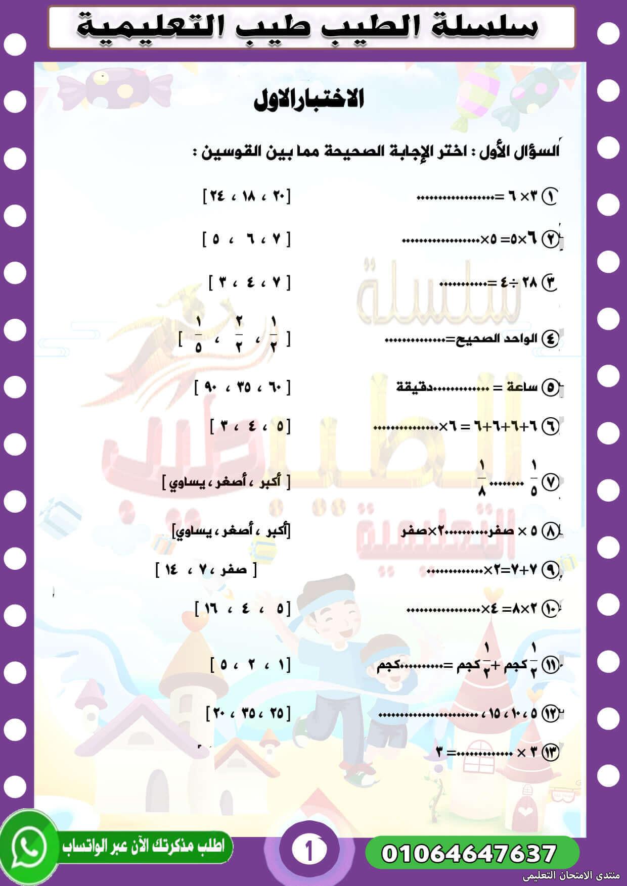 exam-eg.com_161835691772511.jpg