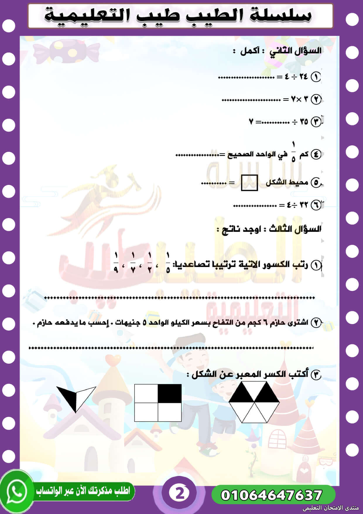 exam-eg.com_161835691783192.jpg