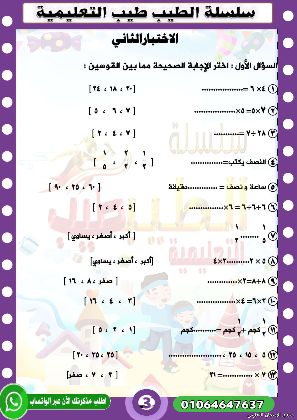 exam-eg.com_16183569179273.jpg