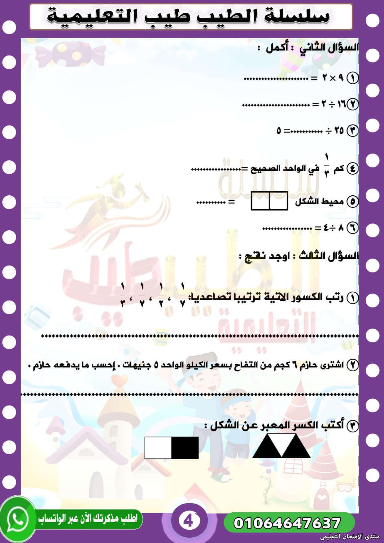 exam-eg.com_161835691802954.jpg