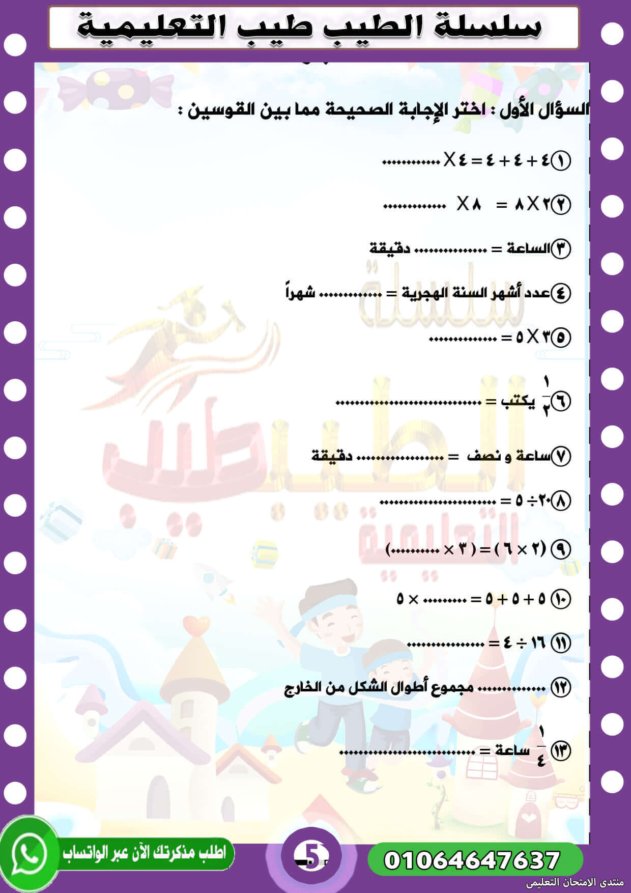 exam-eg.com_161835691810325.jpg