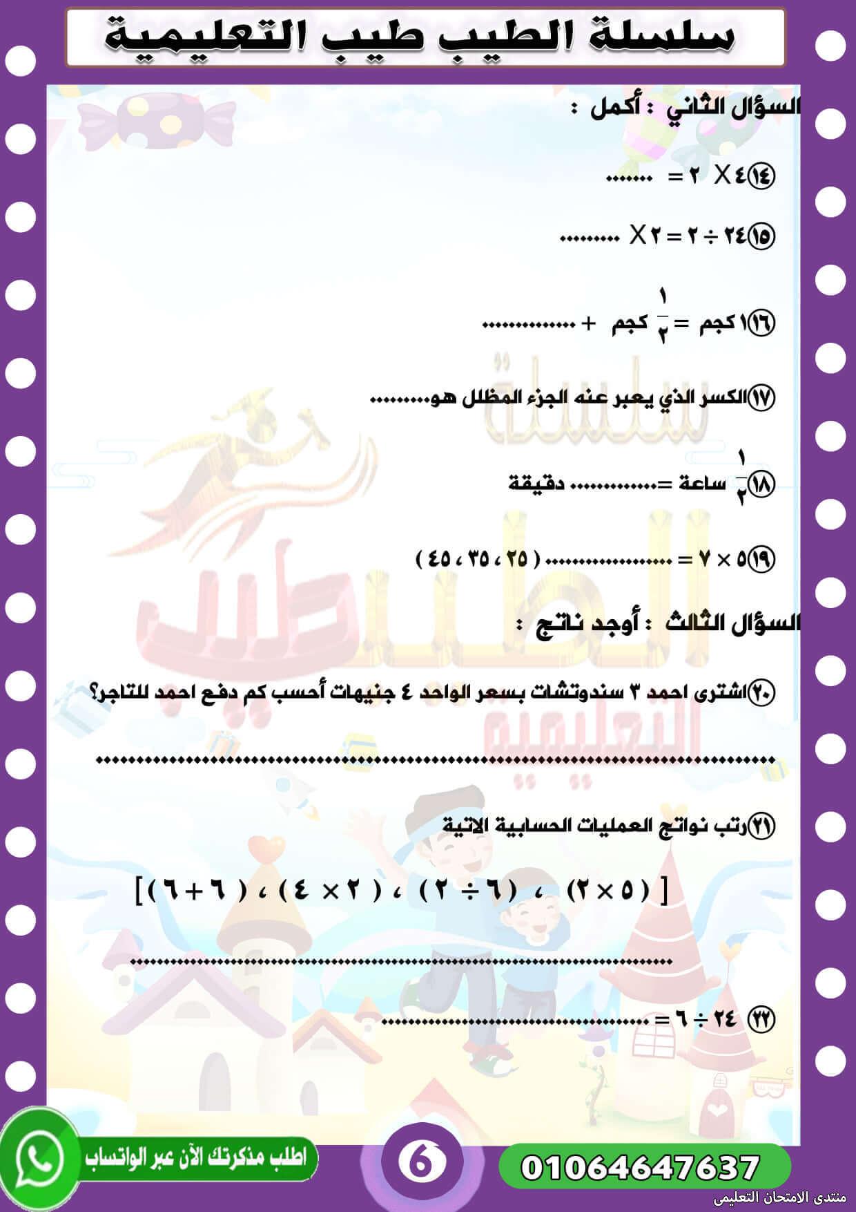 exam-eg.com_161835691817736.jpg