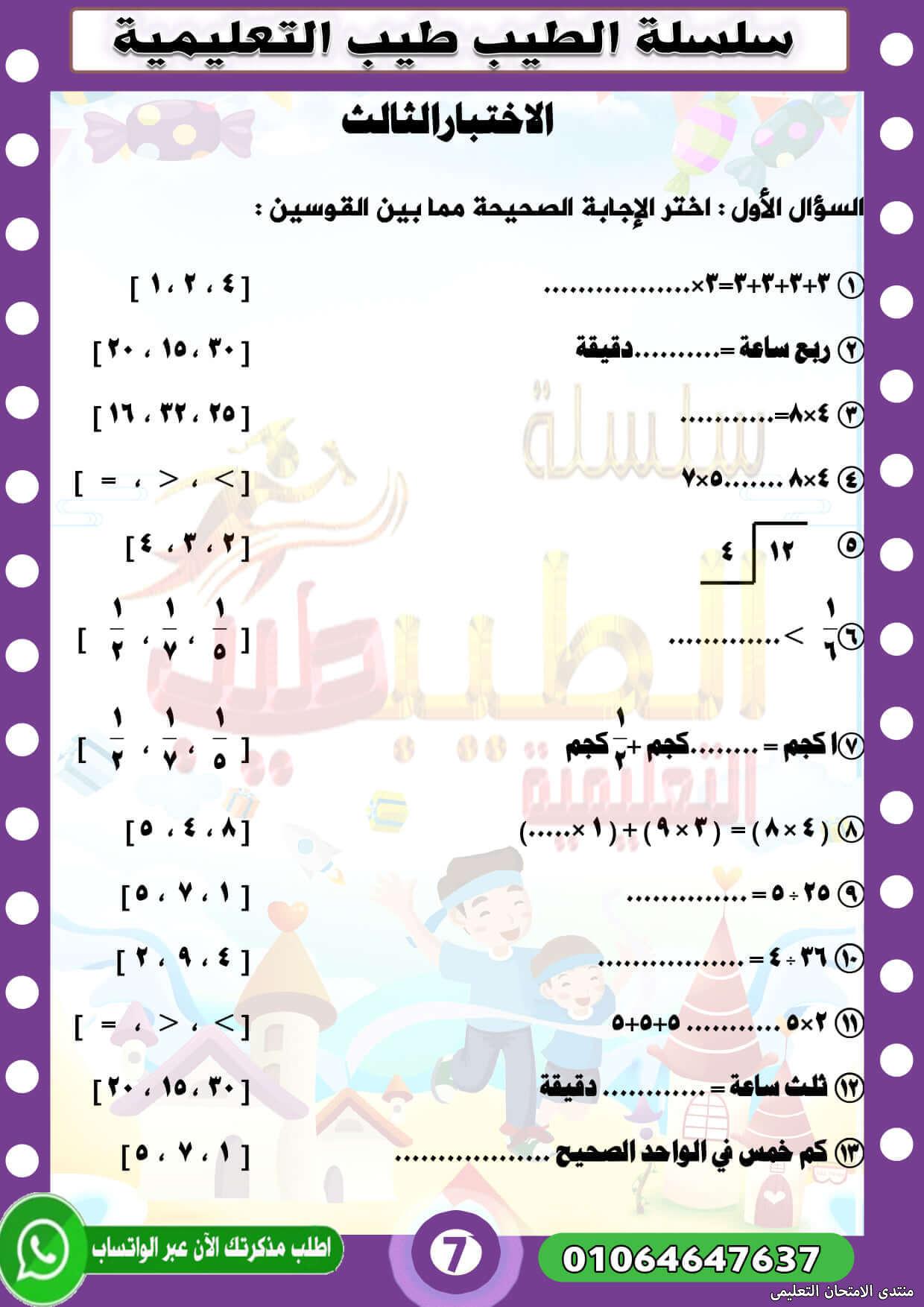 exam-eg.com_161835691827547.jpg