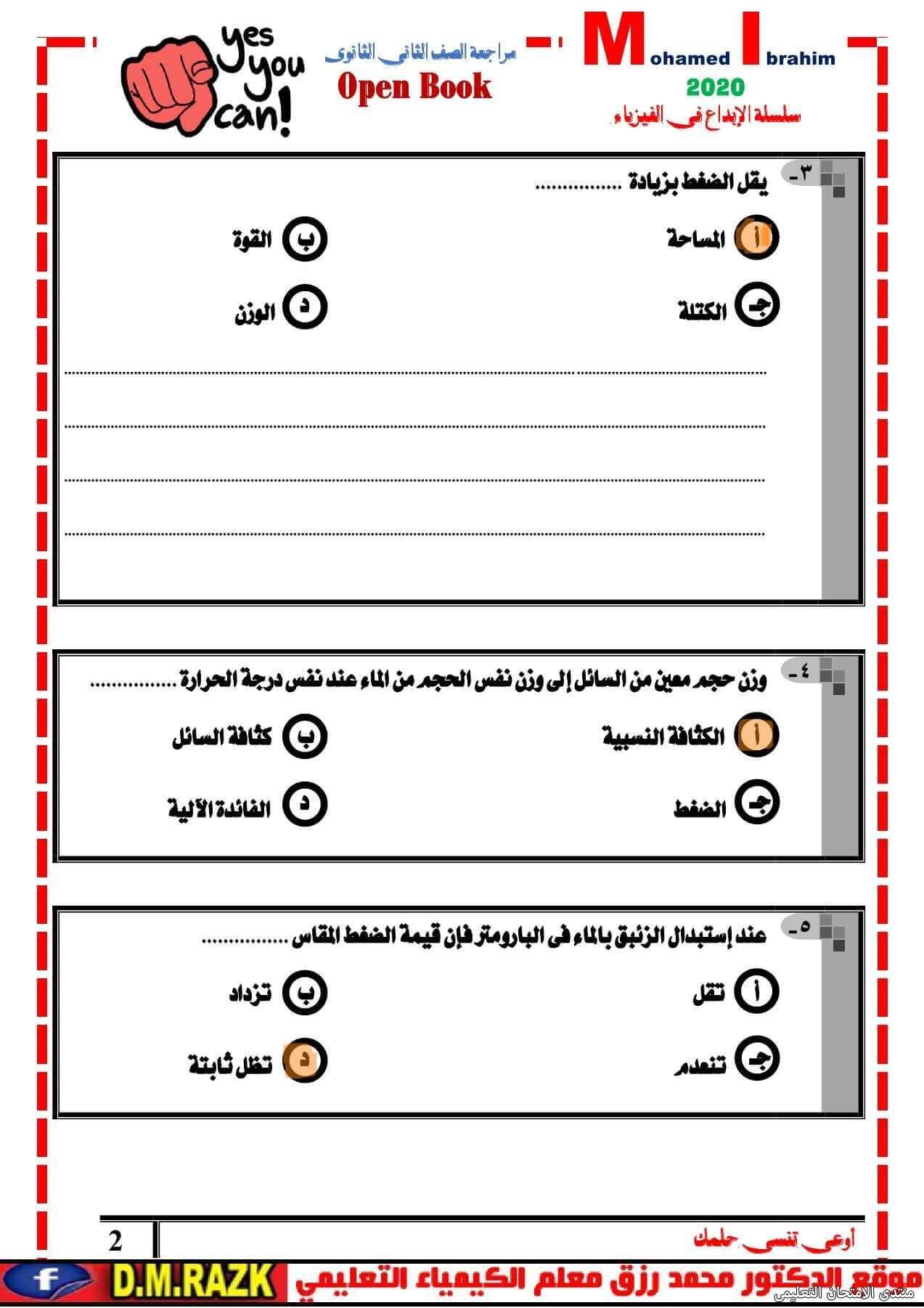 exam-eg.com_161835861944462.jpg