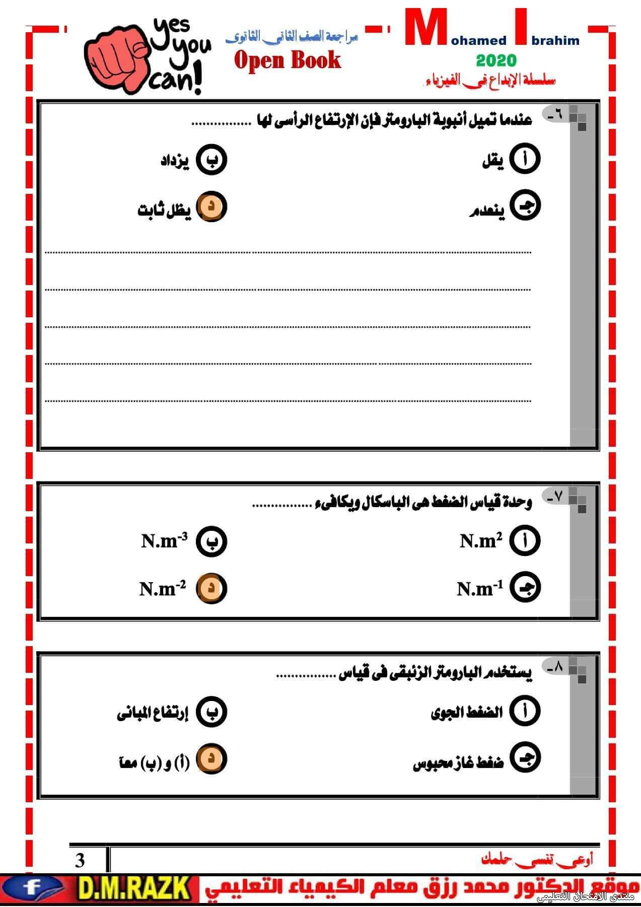 exam-eg.com_161835861950263.jpg