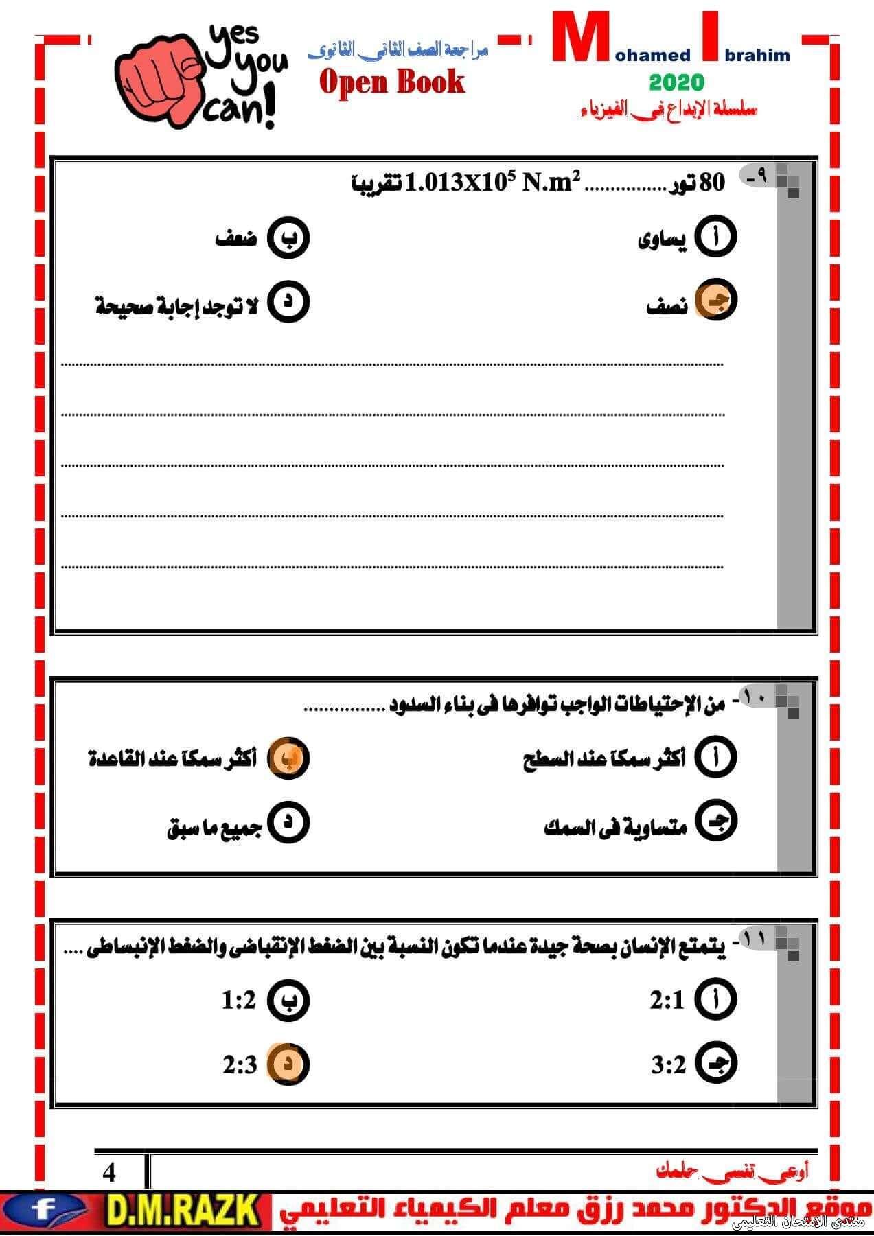exam-eg.com_161835861955994.jpg