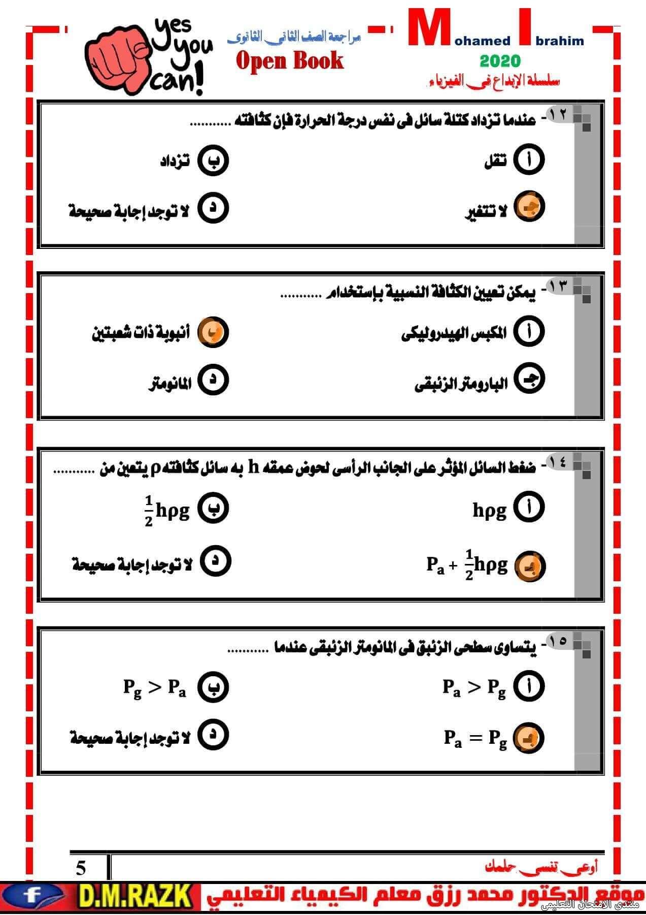 exam-eg.com_161835861961615.jpg