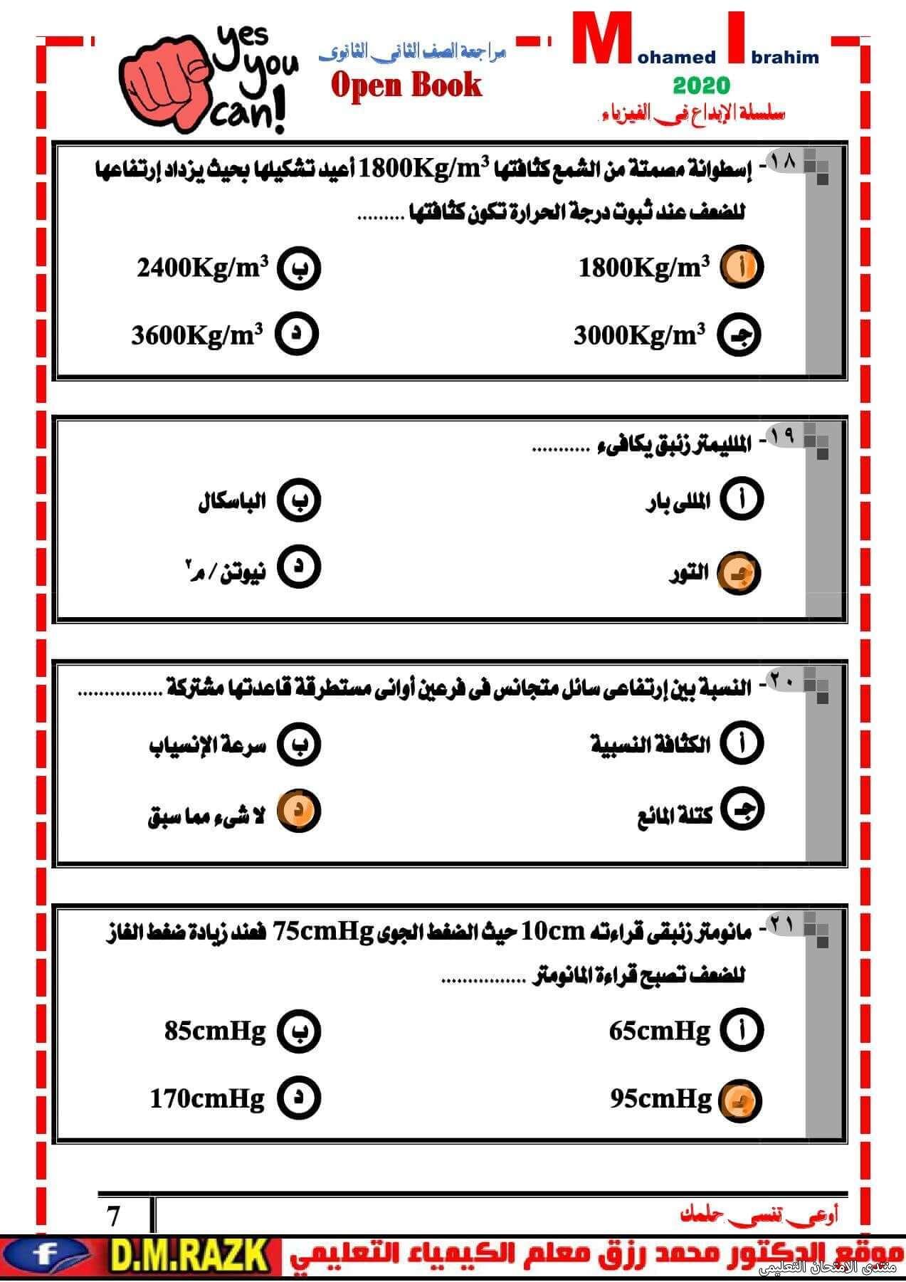 exam-eg.com_161835861973037.jpg