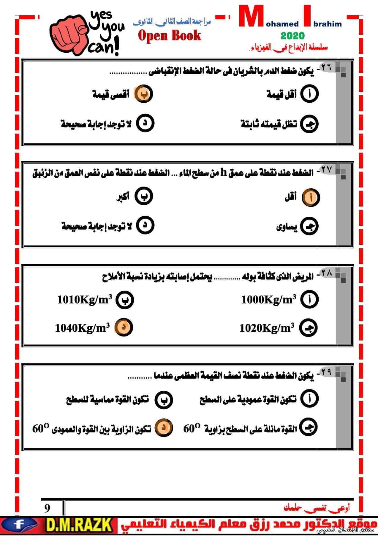 exam-eg.com_161835861984999.jpg
