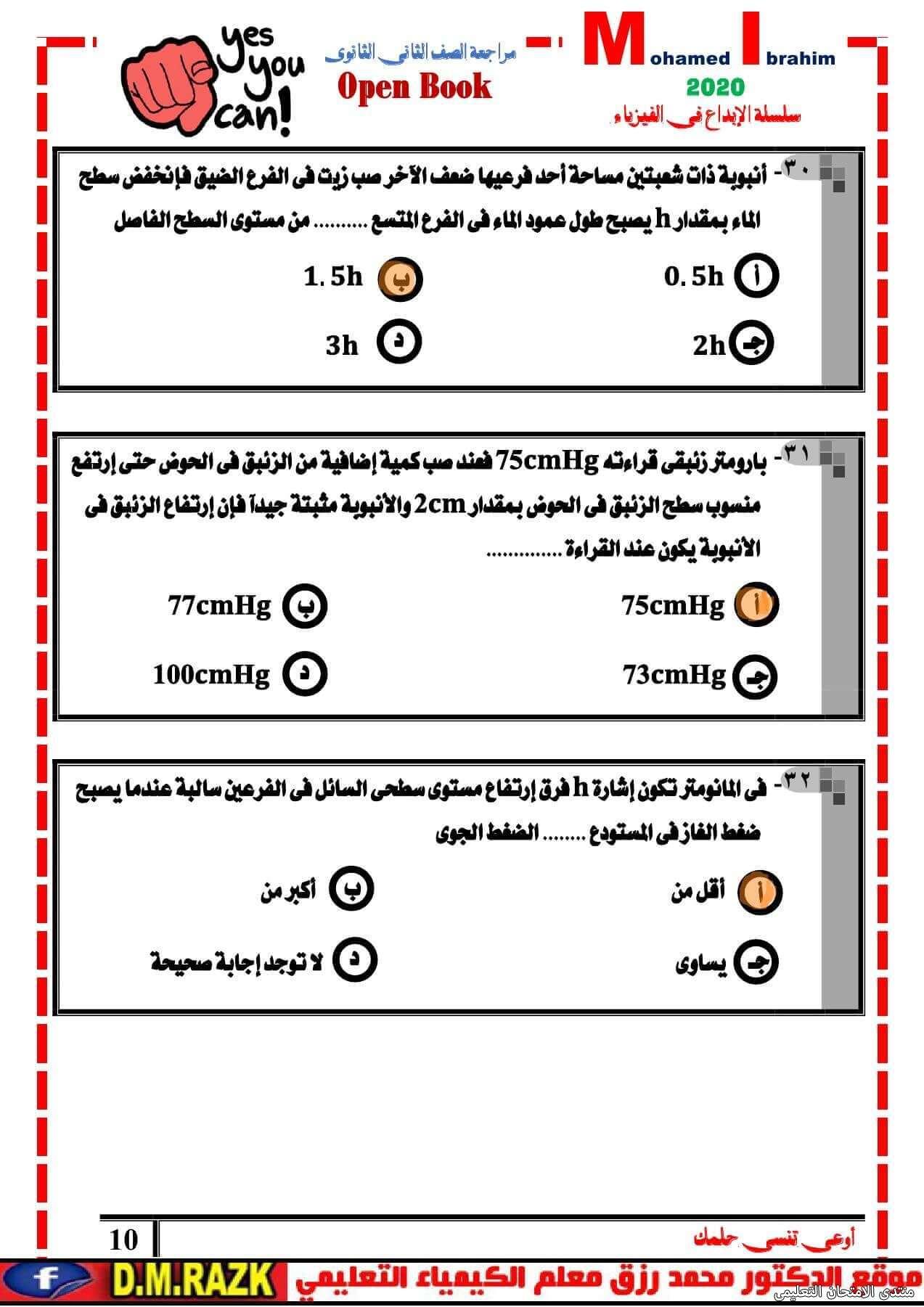 exam-eg.com_1618358619920310.jpg