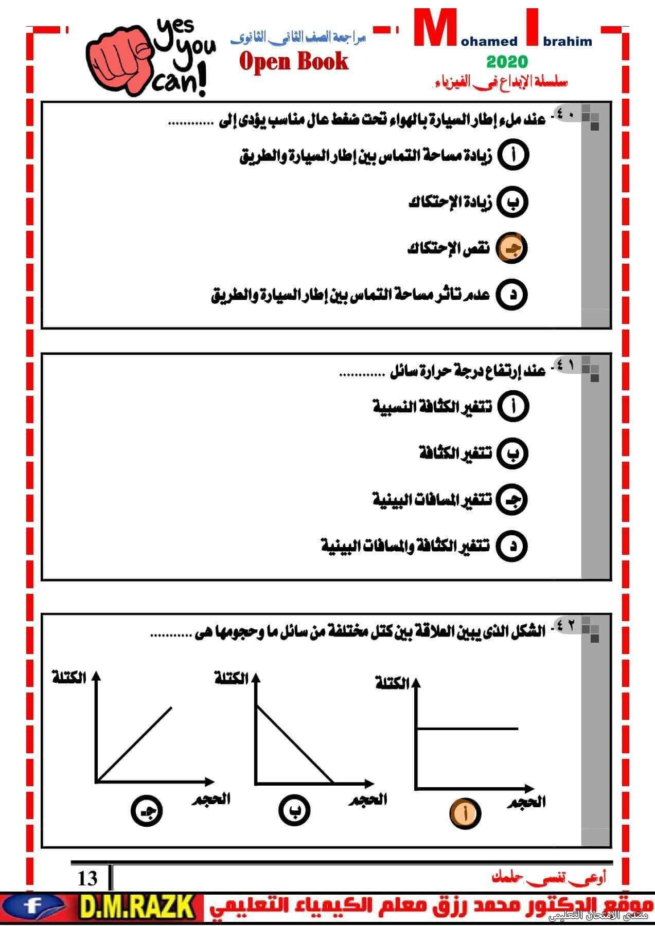 exam-eg.com_1618358620114313.jpg