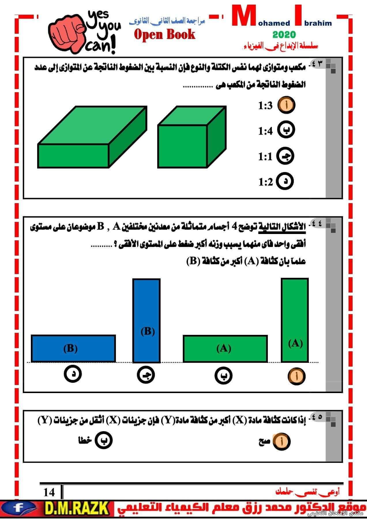 exam-eg.com_1618358620204914.jpg
