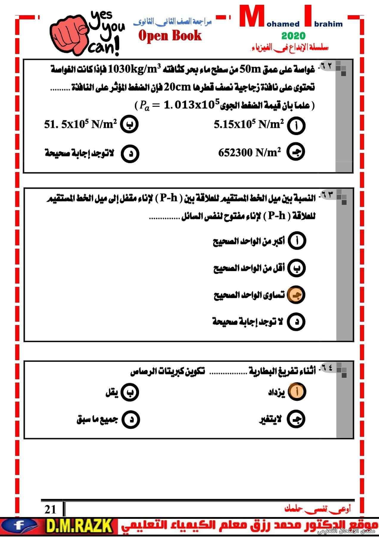 exam-eg.com_161835862023751.jpg