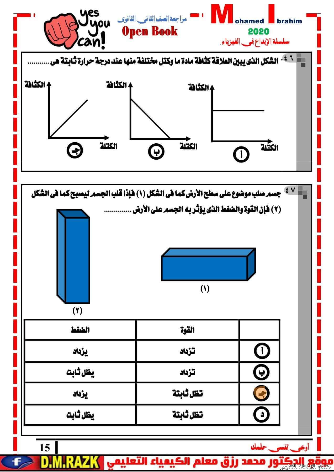 exam-eg.com_1618358620276315.jpg