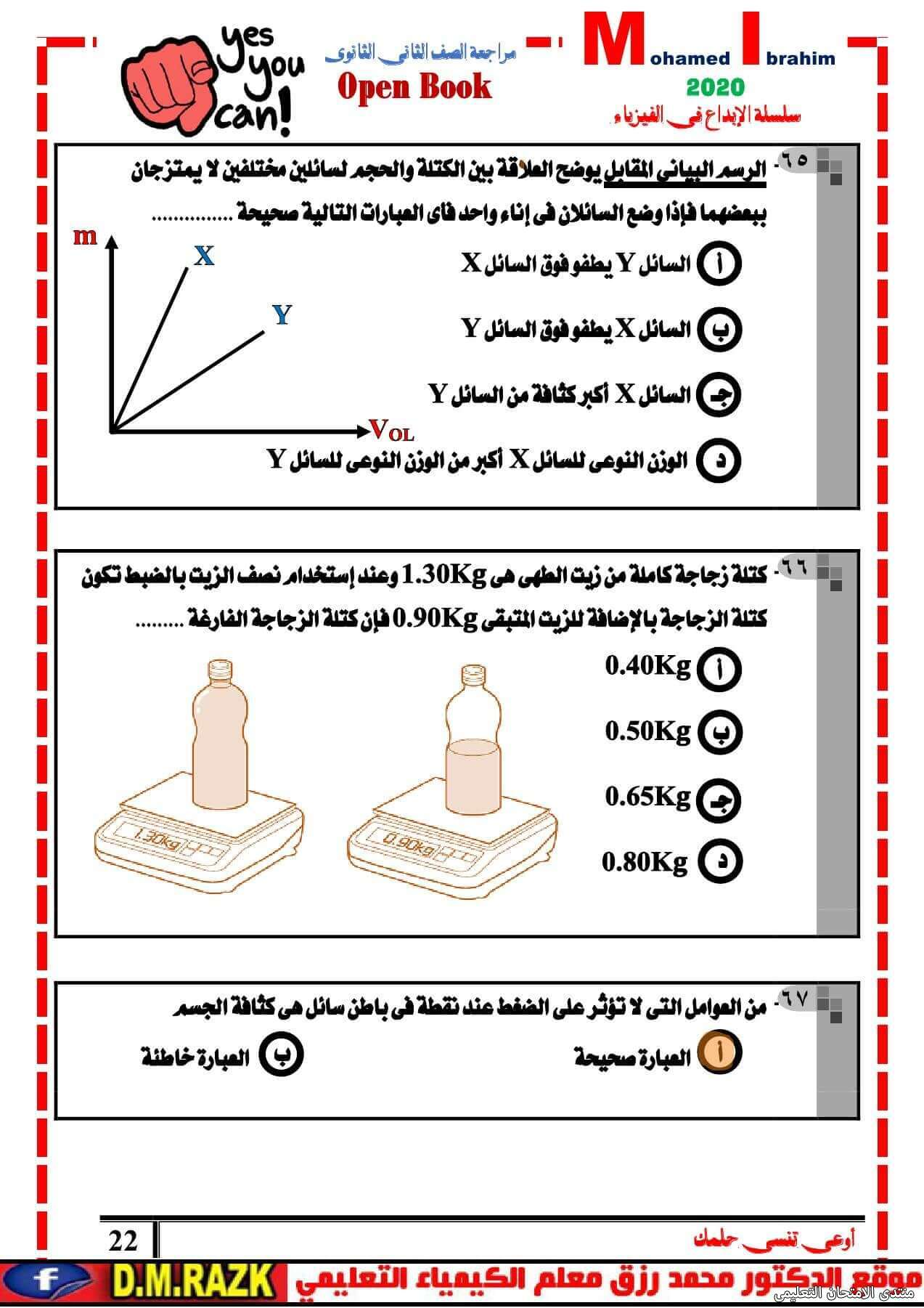 exam-eg.com_161835862033082.jpg