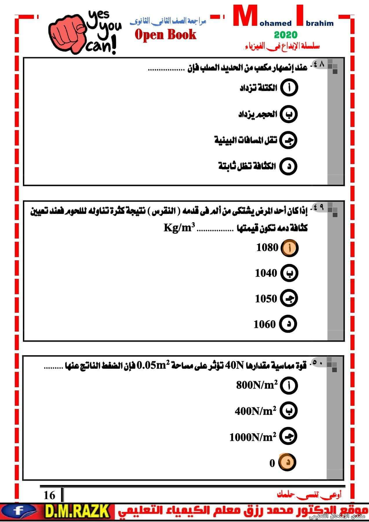 exam-eg.com_1618358620356416.jpg