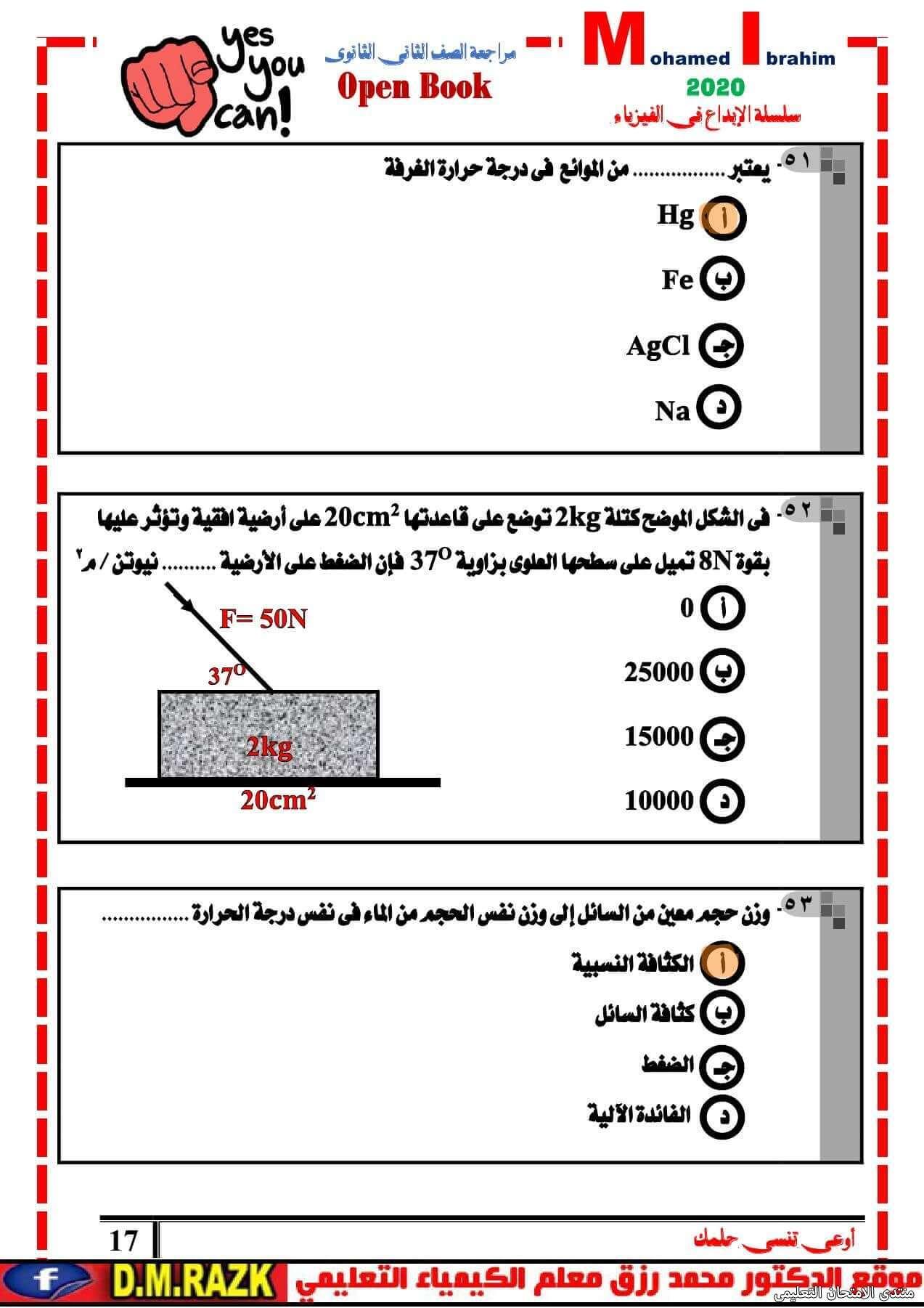 exam-eg.com_1618358620436717.jpg