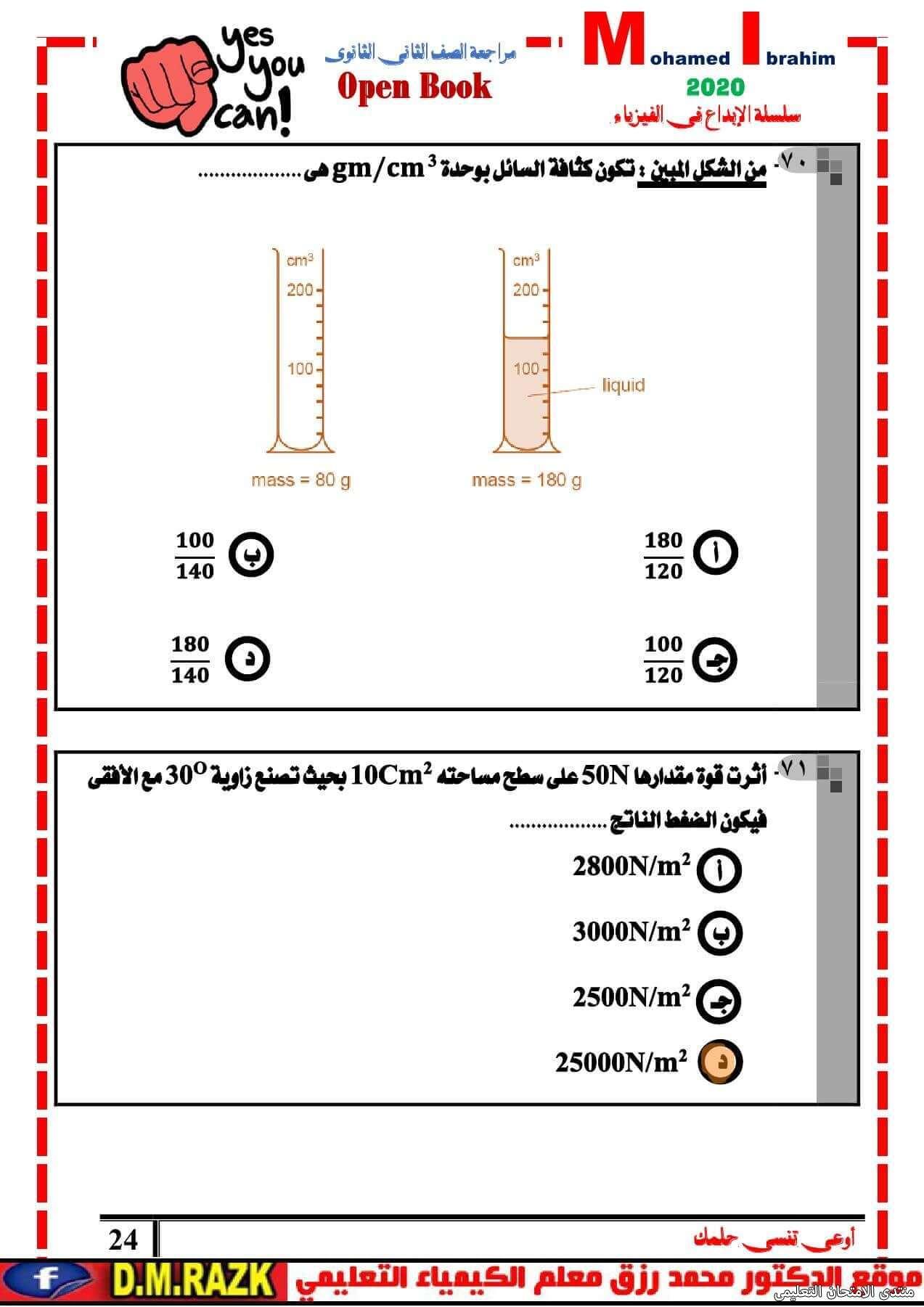 exam-eg.com_161835862050184.jpg