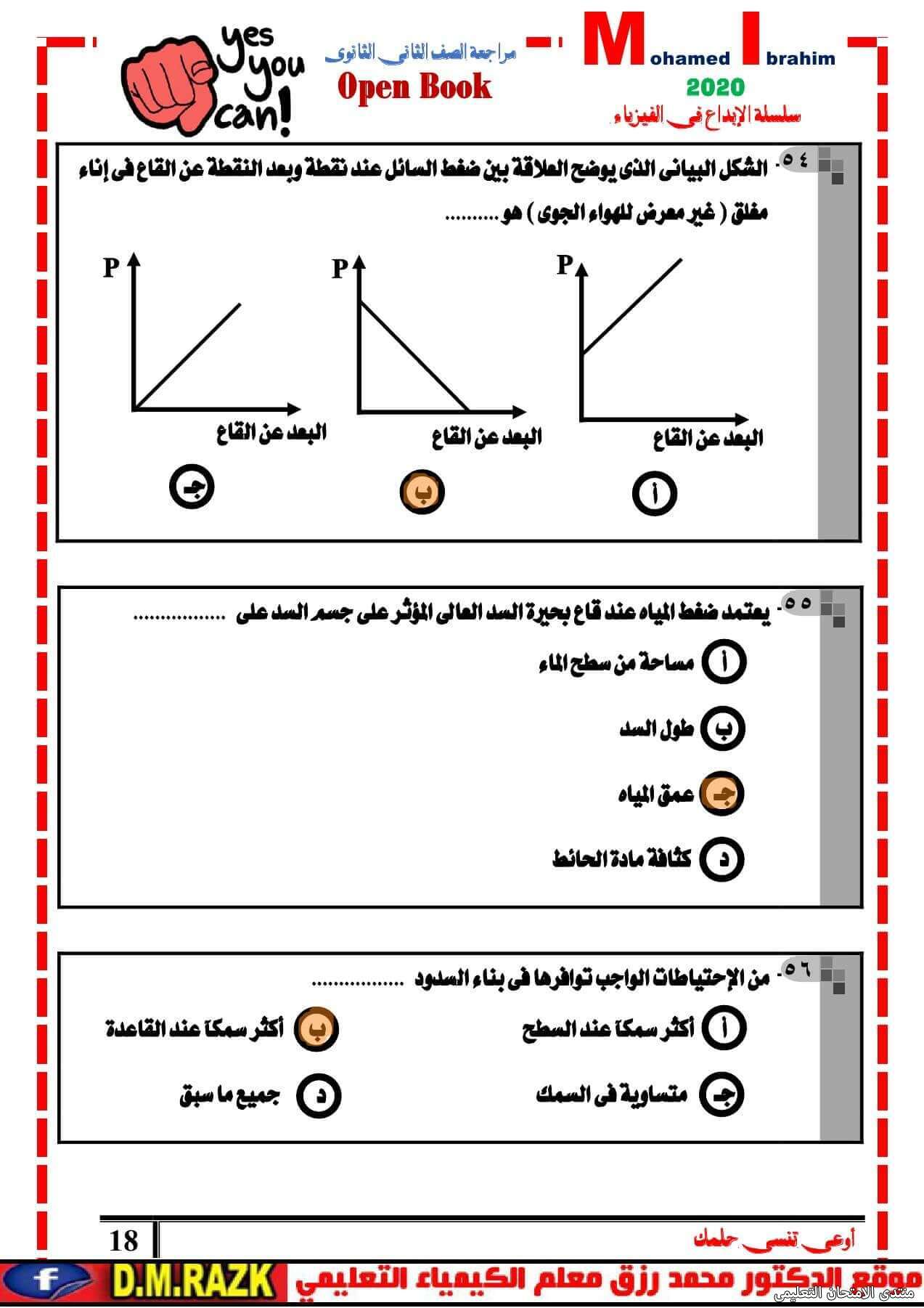 exam-eg.com_1618358620520318.jpg