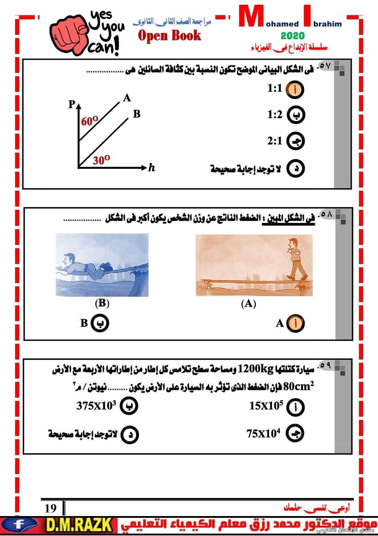 exam-eg.com_1618358620583519.jpg