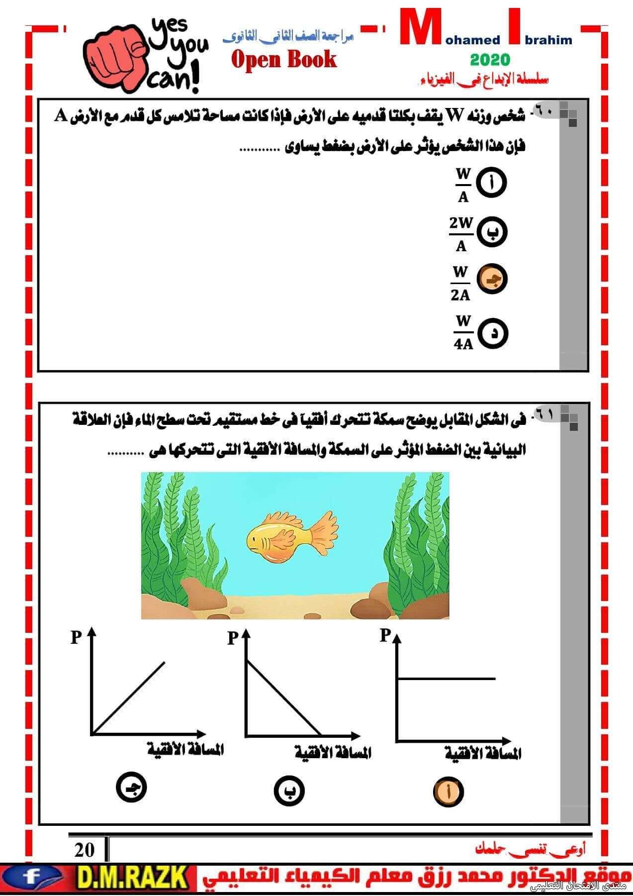 exam-eg.com_1618358620658420.jpg