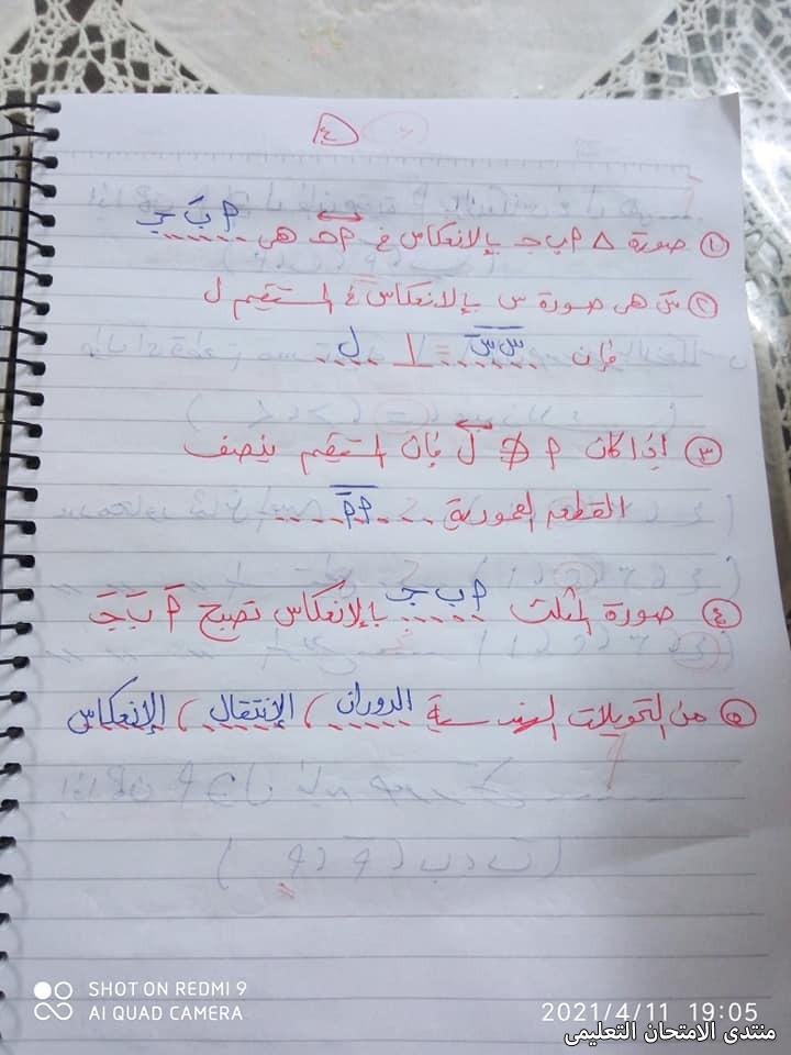 exam-eg.com_161841327811764.jpg