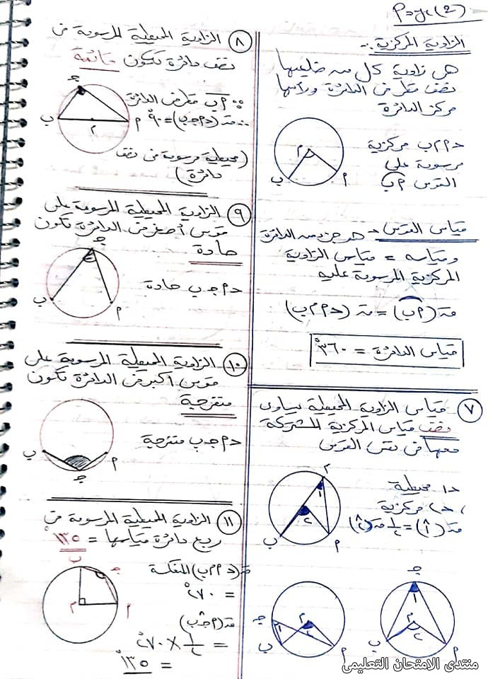 exam-eg.com_161844166879462.jpg