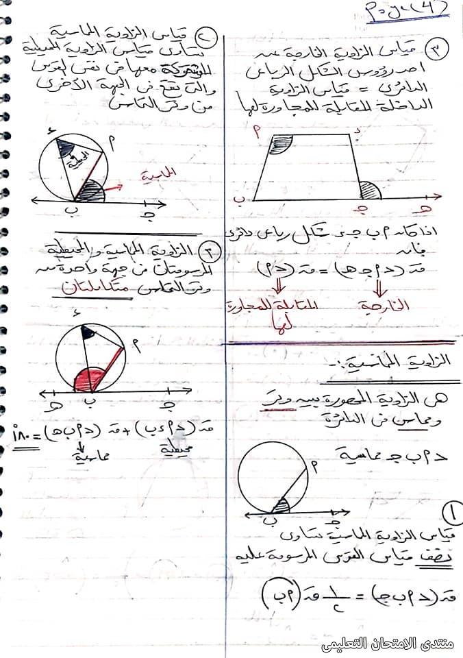 exam-eg.com_161844166888024.jpg