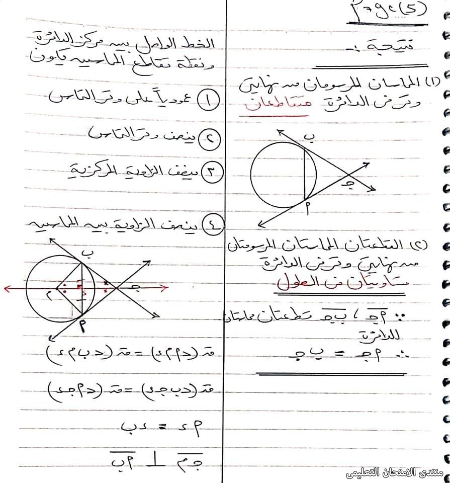 exam-eg.com_161844166891955.jpg